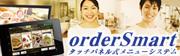 株式会社HT-Solutions タッチパネル式電子メニューシステム 「OrderSmart」
