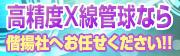 株式会社偕揚社 X線管球、電子銃用フィラメント