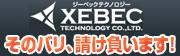 株式会社ジーベックテクノロジー 宇宙航空材料を使用した工業用研磨・切断・微細バリ取り用工具の開発、製造、販売